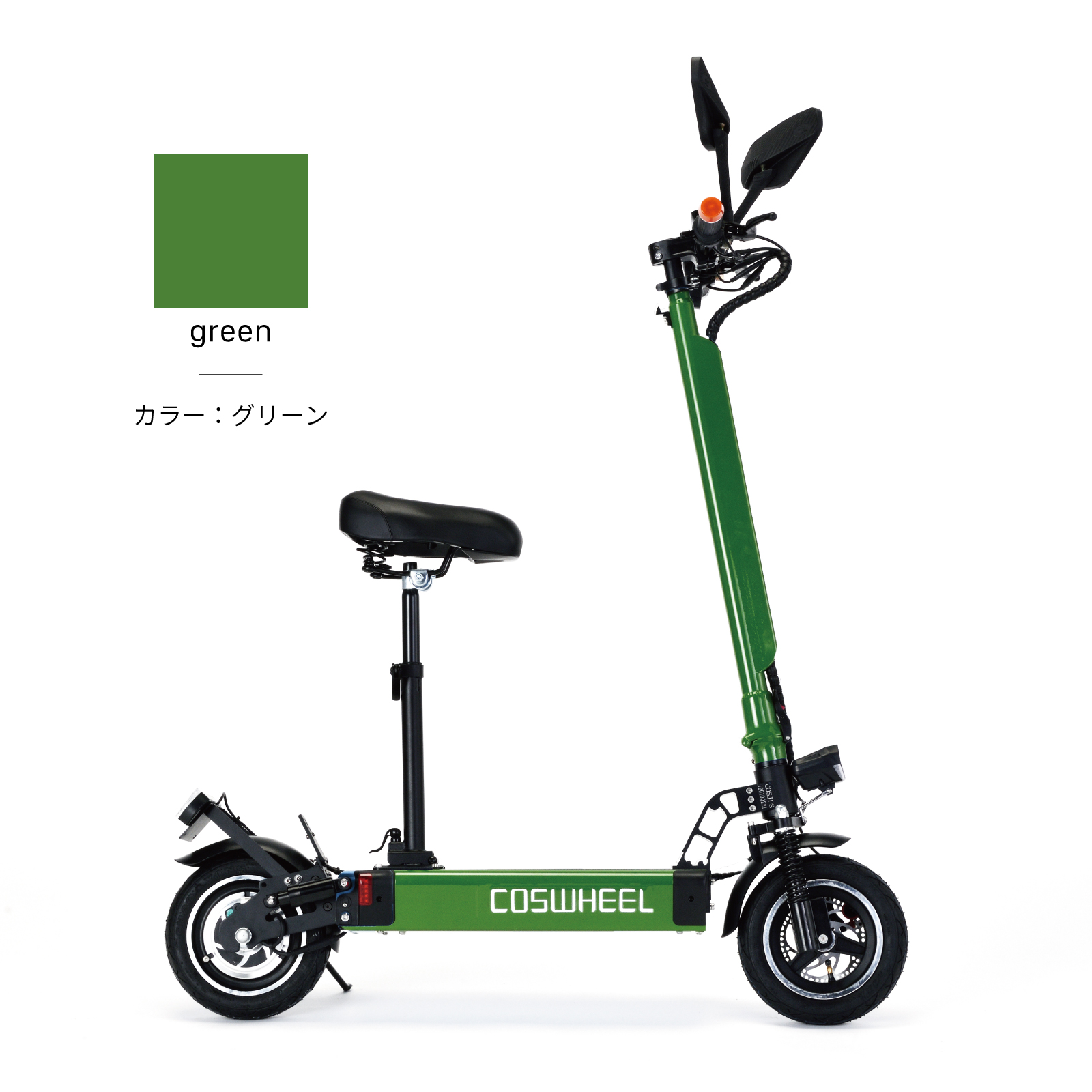 【新発売】次世代型折り畳み式電動キックボード COSWHEEL EV Scooter 公道仕様2WAY乗りEVスクーター 公道走行可 ナンバー取得可能 大容量バッテリー搭載 サドル付け外し可能