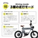 COSWHEEL SMARTEV 次世代電動バイク 1台で電動バイク・ハイブリット・自転車の3WAY 公道仕様 ★予約販売、6月納品★