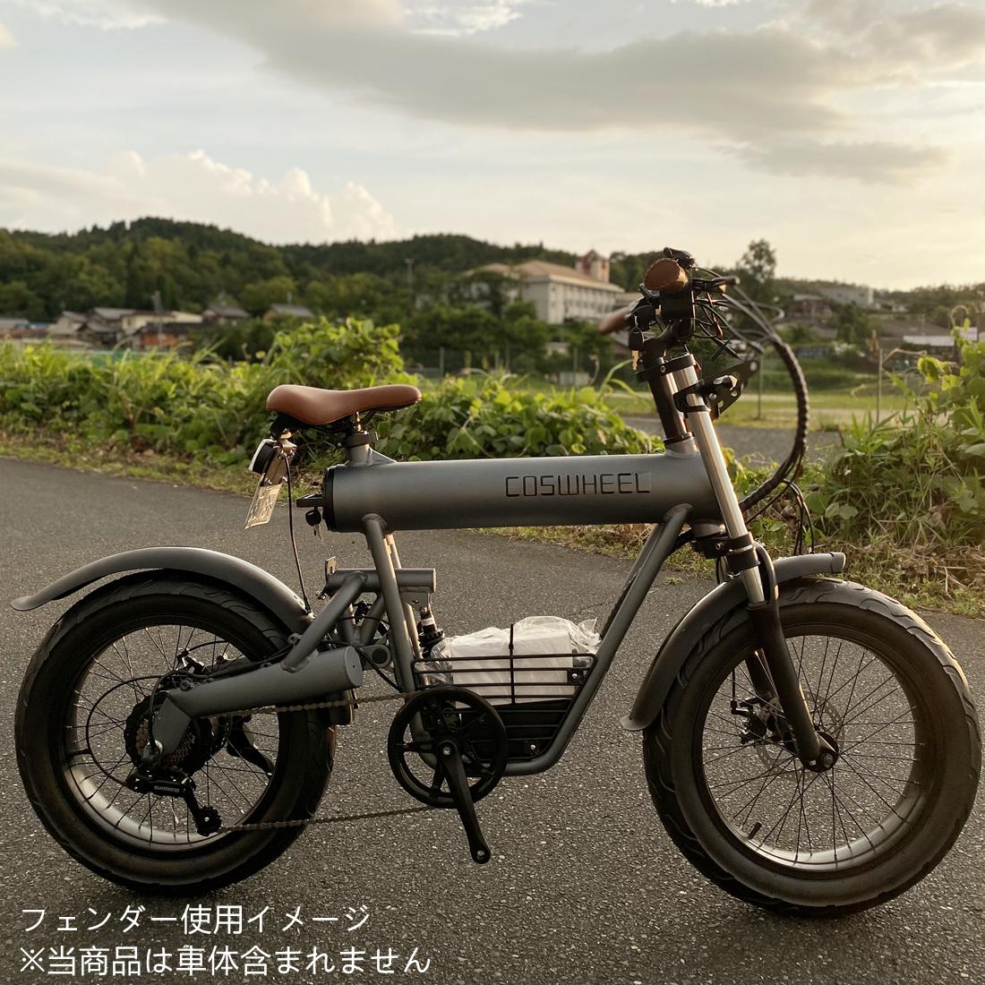 COSWHEEL SMARTEV 電動バイク専用泥除けフェンダー【前後セット】
