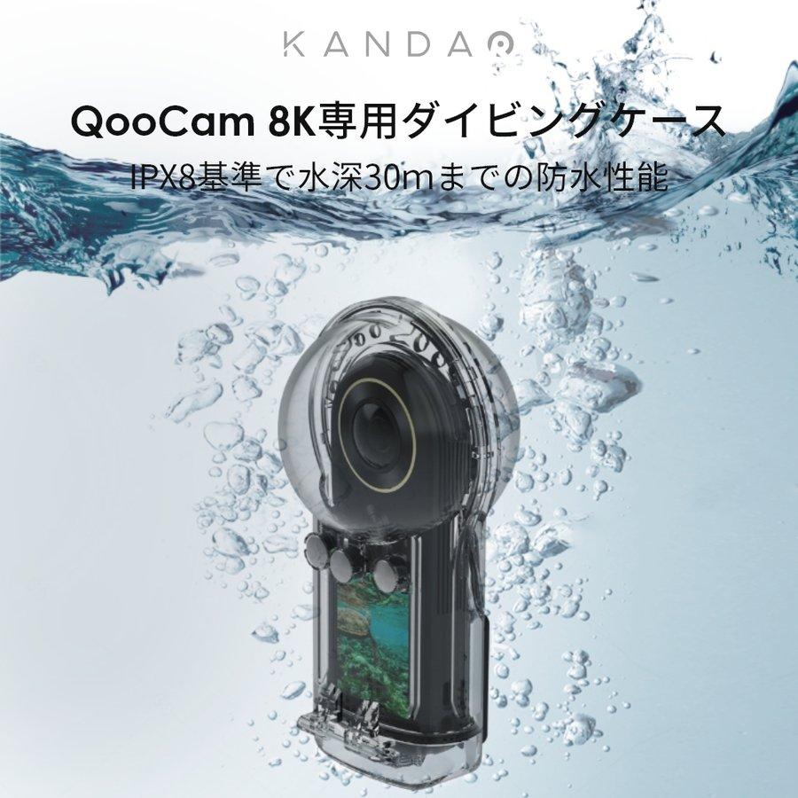 360度カメラ アクションカメラ Qoocam8Kダイブケース 潜水ケース 防水ハウジングケース IPX8防水性能 水深30m対応