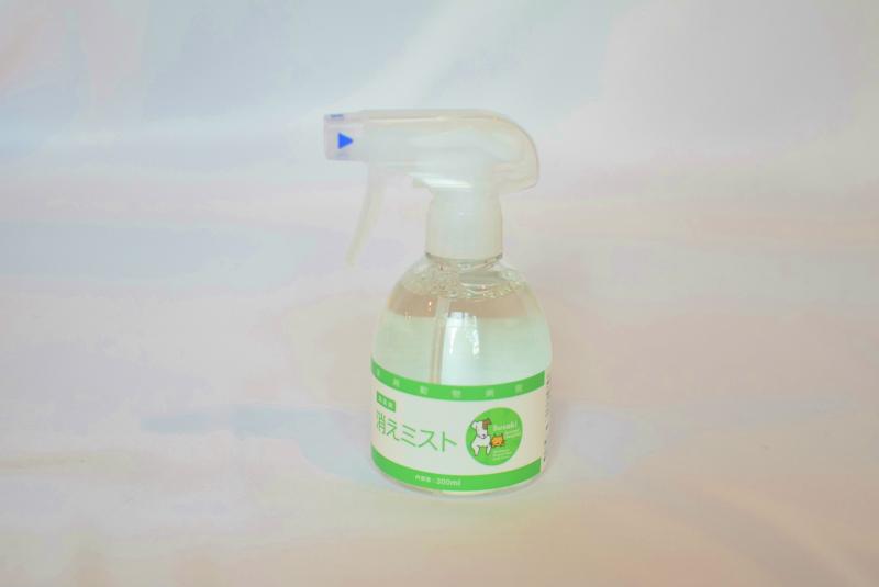 ペットのカビ被害対策に 消臭・除菌 消えミスト300ml 【通常便】