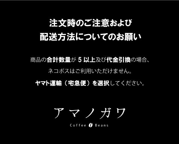 アマノガワ High Roast(中深煎り) 1袋(100g)