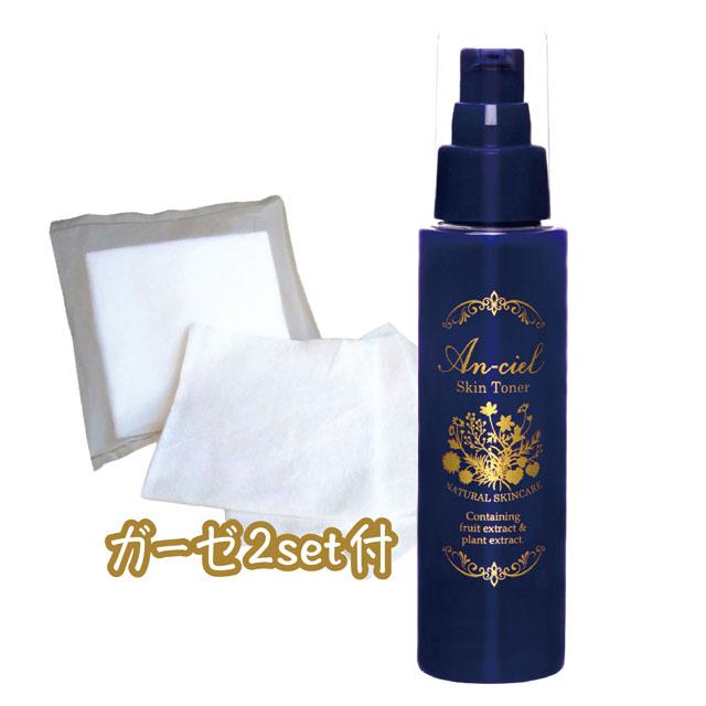 拭き取り化粧水 まずは体験♪  お試しの【1本】ガーゼ2セット付