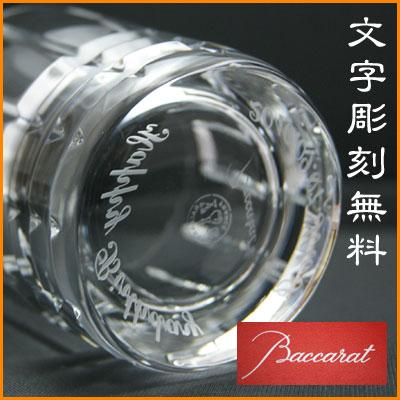 バカラ名入れグラス アルルカン オールドファッション