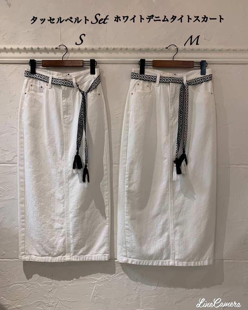タッセルベルトSet ホワイトデニムタイトスカート