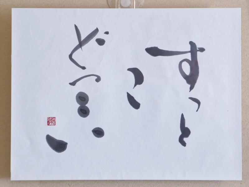 高尾綵舟/書 『すっとこどっこい』