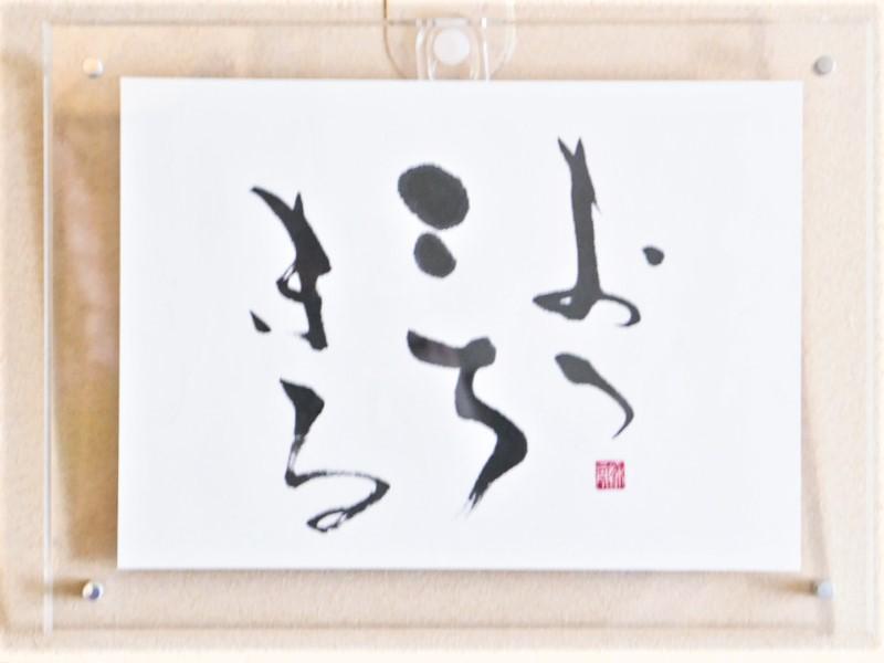 高尾綵舟/書 『おっこちきる』