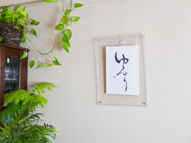 高尾綵舟/書 『ゆるり』