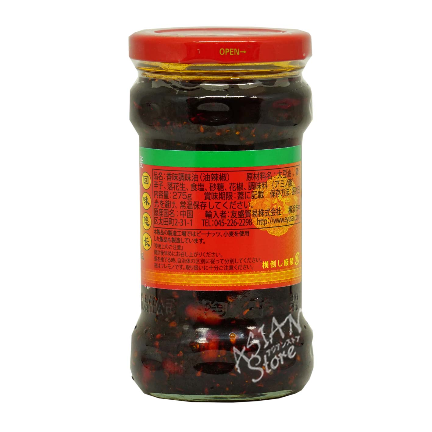【常温便】【よりどり対象商品】ラオガンマー ピーナッツ入りラー油/老干媽油辣椒275g