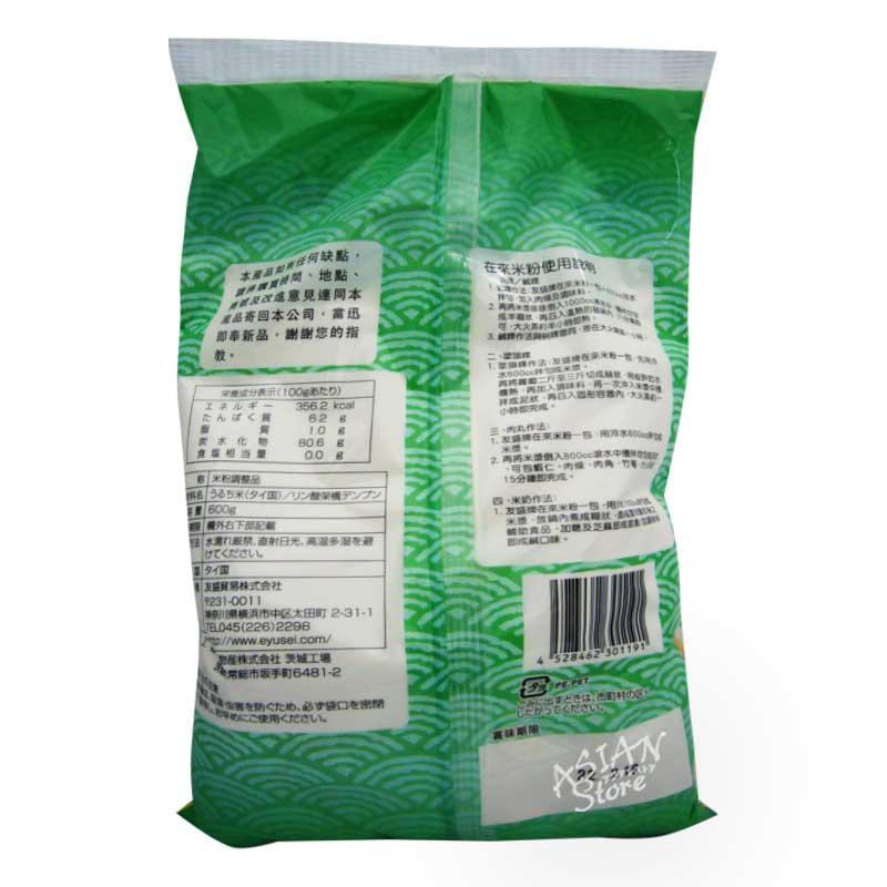 【常温便】YUSEI米粉調整品/ 友盛在來米粉 600g