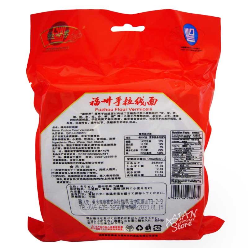 【常温便】福州手延べ線麺(そうめん)/ 麺世界福州手拉線面454g