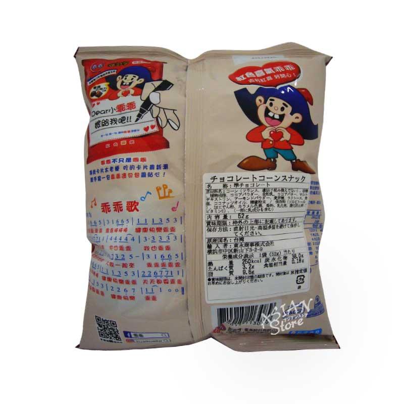 【常温便】台湾パソコンの神様お菓子乖乖(グァイグァイ)スナック菓子 コーンスナック(チョコレート味)/乖乖香濃巧克力味 52g