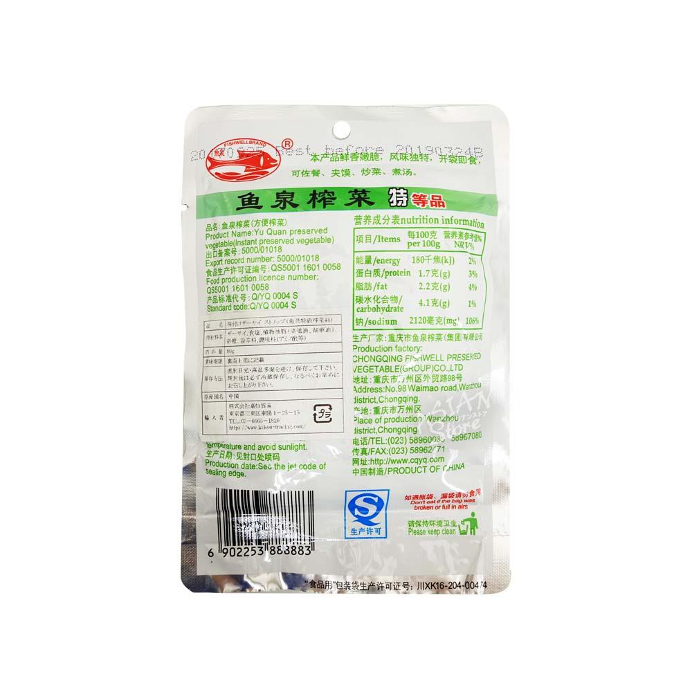 【常温便】【よりどり対象商品】味付けザーサイストリップ/魚泉搾菜 特級品搾菜80g