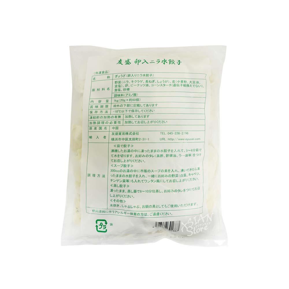 【冷凍便】たまご入りニラ水餃子/中国名点山東韮菜鶏蛋水餃子1000g(約50個)