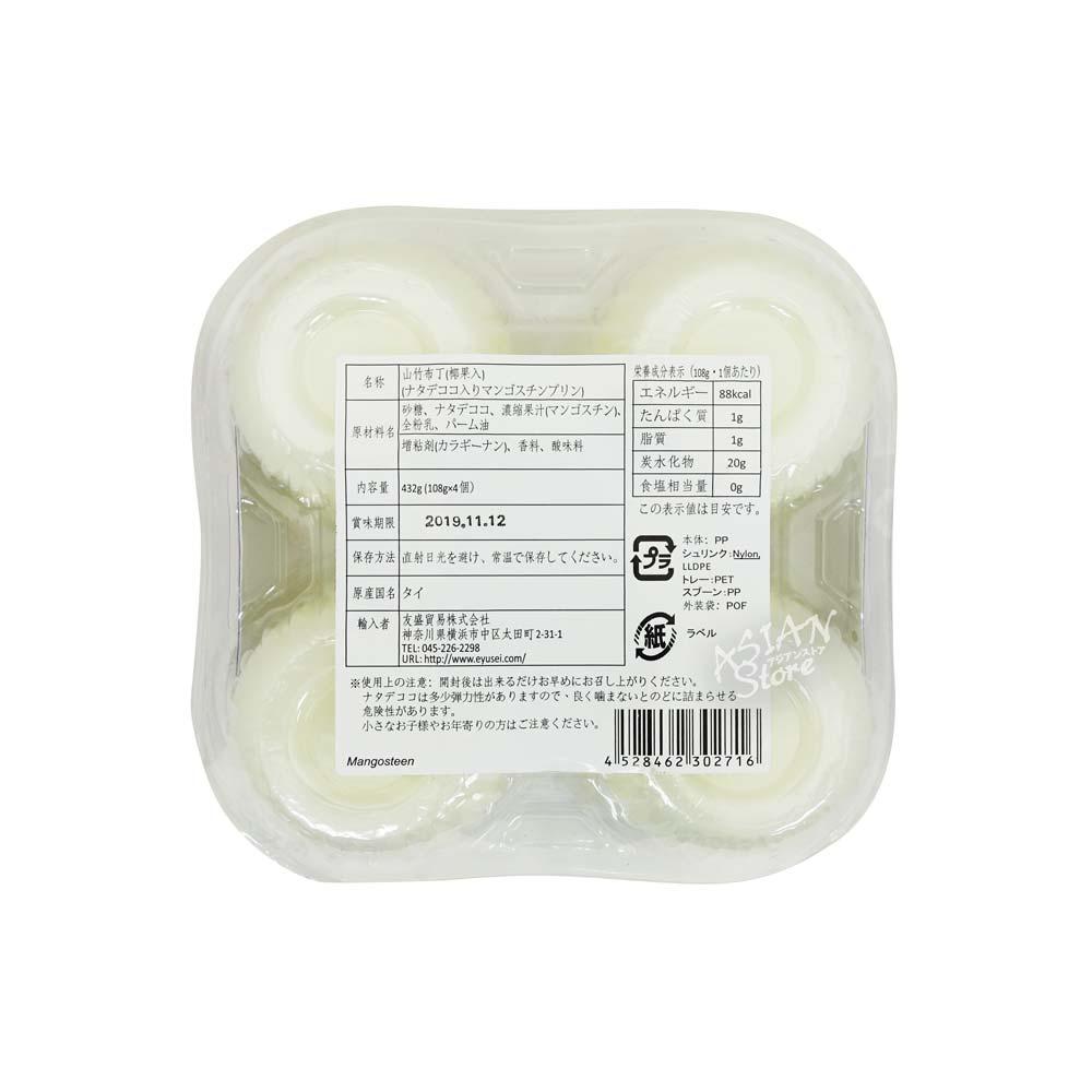 【常温便】NANACOマンゴスチンプリン ナタデココ入り/山竹椰果布丁4個入