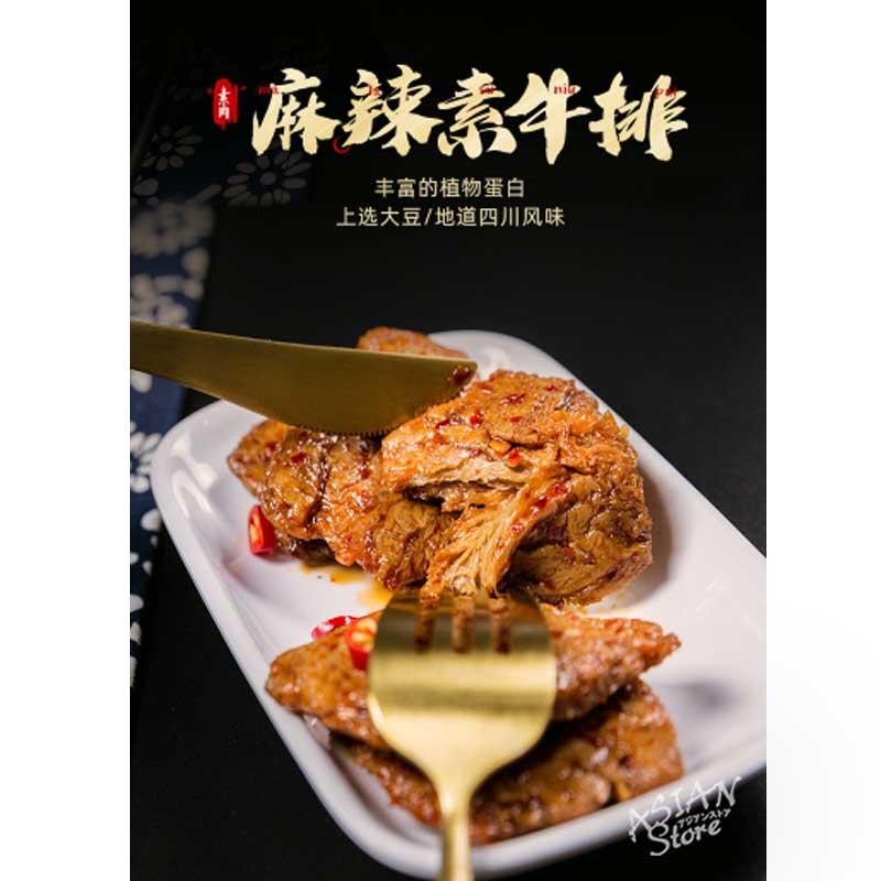 【常温便】味付べジタリアンステーキ辛味/好巴食麻辣味素牛排100g