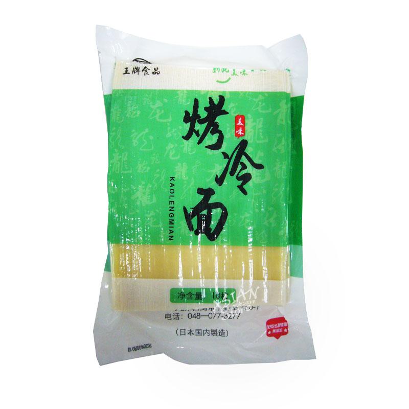 【冷蔵便】焼冷麺10枚入り/烤冷面