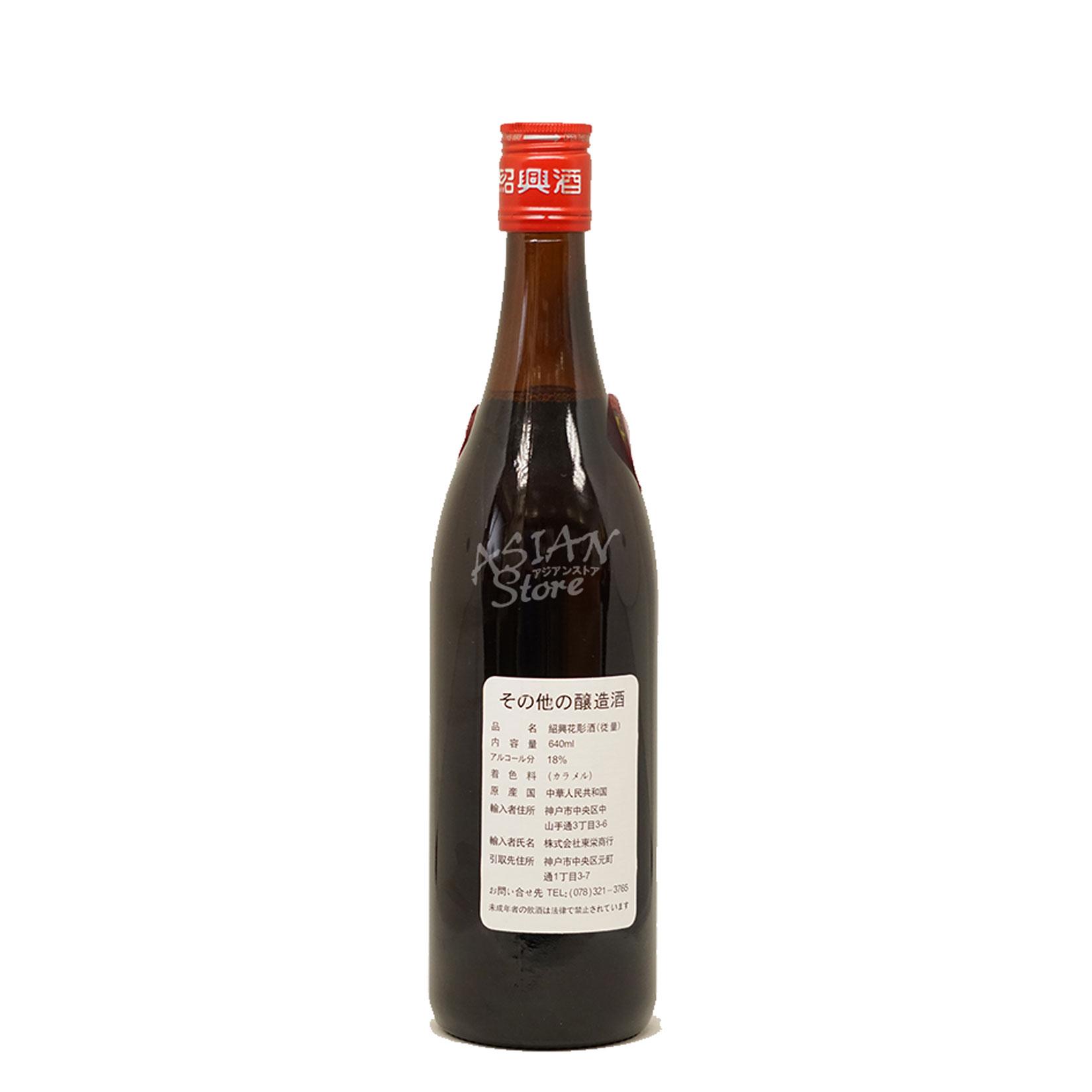 【常温便】【紹興酒】東牌五年陳紹興酒640ml/18度