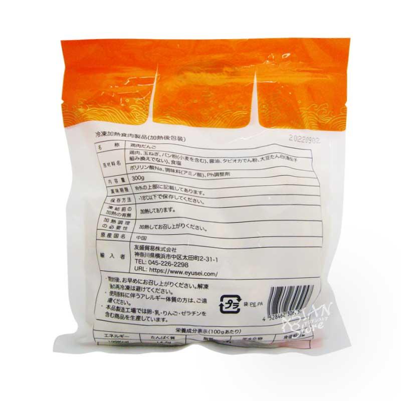 【冷凍便】YUSEI鶏肉だんご/友盛鶏肉丸子300g