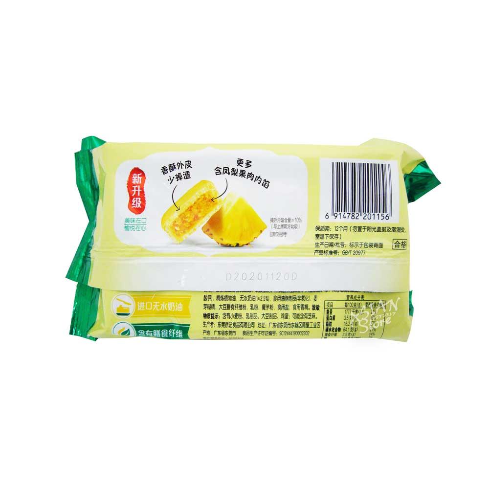 【常温便】パイナップルケーキ/徐福記鳳梨酥(184g)