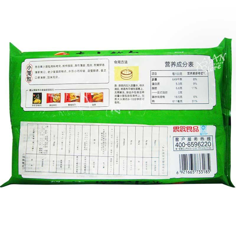 【冷凍便】野菜小籠包/思念素三鮮素小籠包 450g(15個)