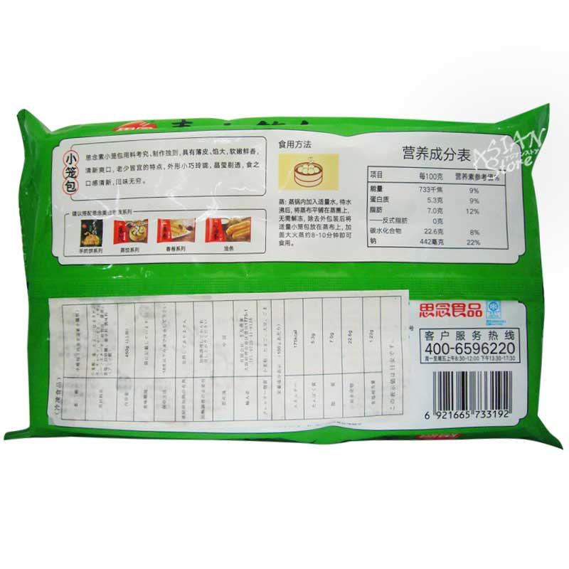 【冷凍便】にら卵野菜小籠包/思念鶏蛋韭菜素小籠包 450g(15個)