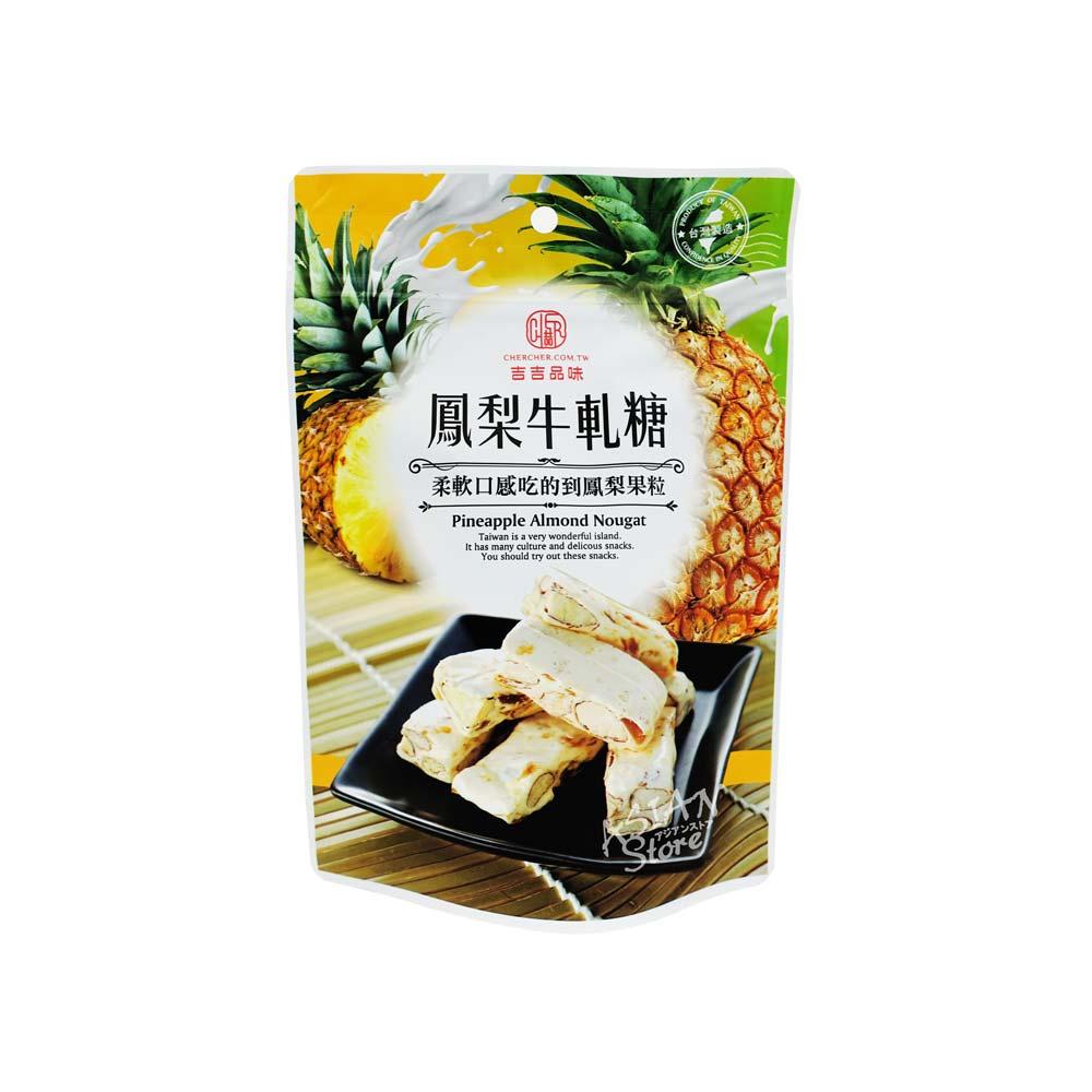 【常温便】台湾パイナップルヌガー/台湾吉吉品味鳳梨牛軋糖100g