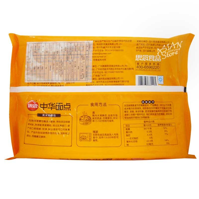 【冷凍便】黒米サツマイモまんじゅう/思念黒米紫薯包420g(12個)