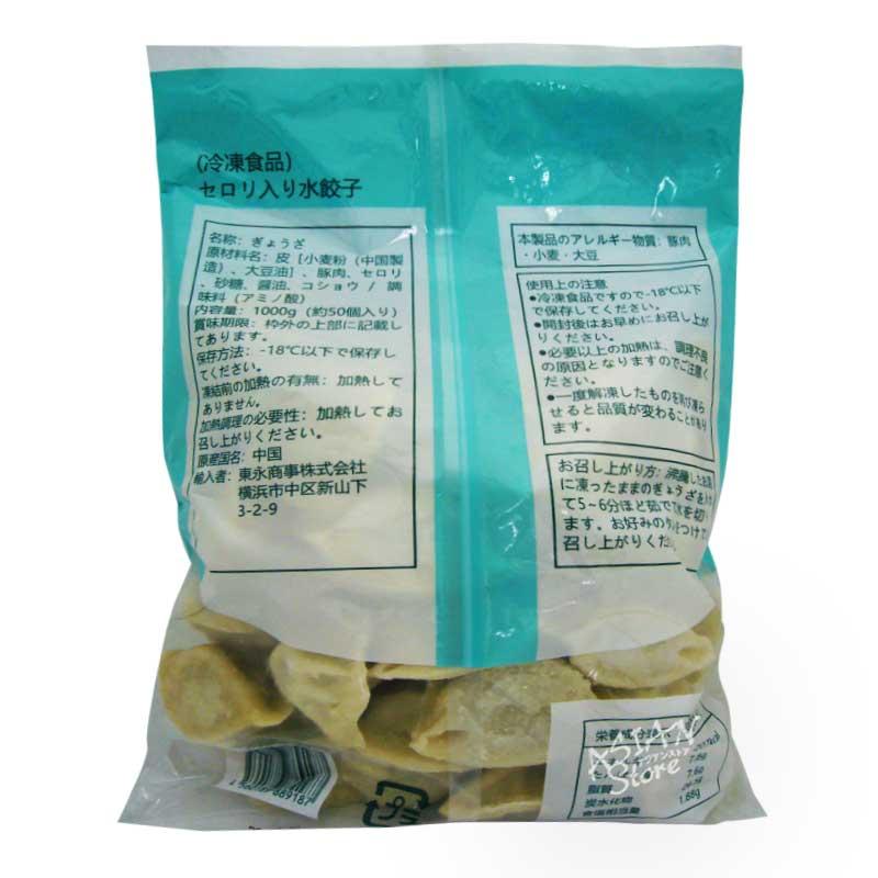 【冷凍便】中華食材 通販 セロリ入り水餃子/TOEI芹菜水餃子1000g(50個)
