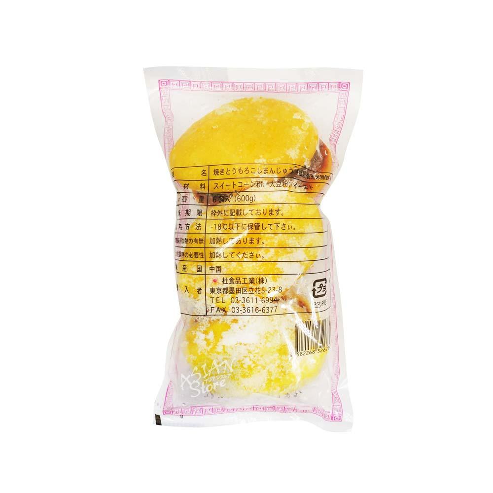 【冷凍便】焼きとうもろこしまんじゅう/郷里香玉米麺餅600g(6個)