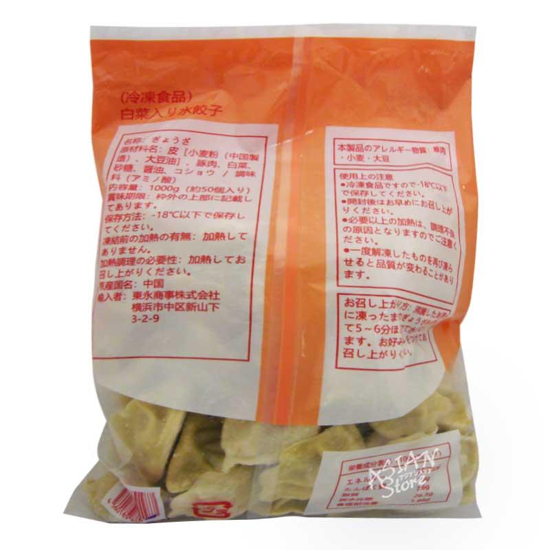 【冷凍便】中国物産店 白菜入り水餃子/TOEI白菜水餃子1000g(50個)
