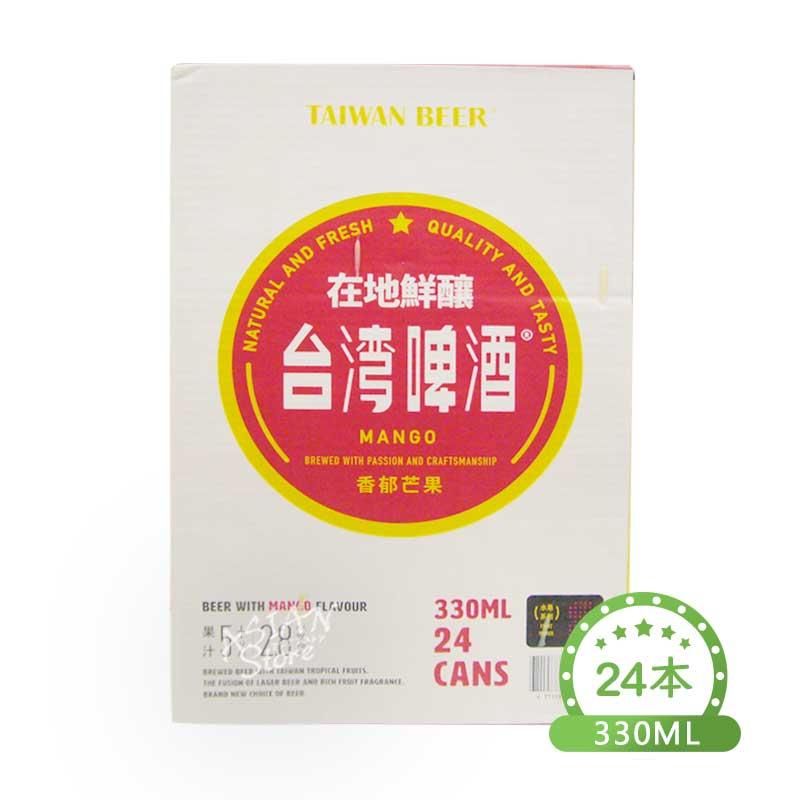 【常温便】送料無料 台湾ビール 330ml×24本(缶)箱入※味は4種類から選べます