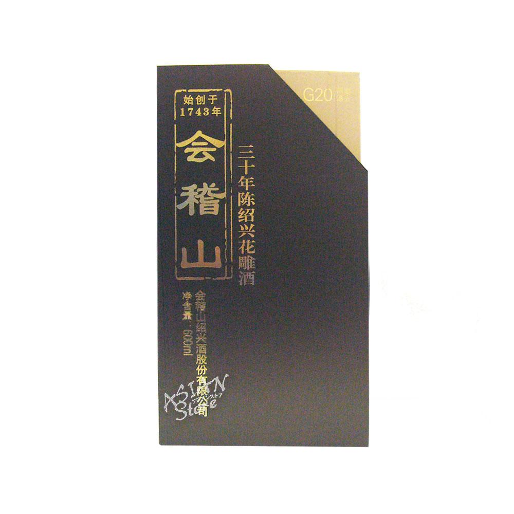 【常温便】【紹興酒】会稽山三十年陳紹興花彫酒600ml/14度