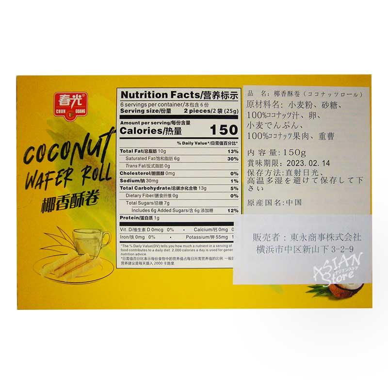 【常温便】ココナッツロール/春光椰香酥卷150g