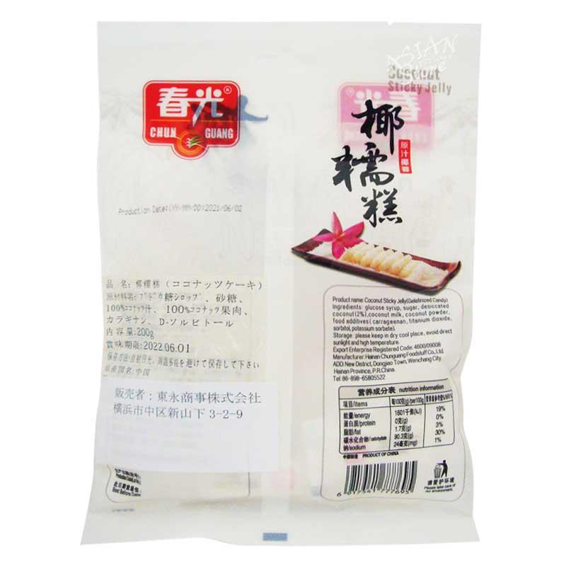 【常温便】ココナッツケーキ/春光椰糯高 200g