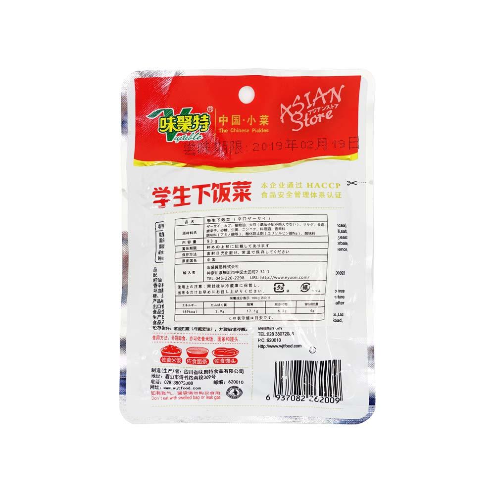 【常温便】【よりどり対象商品】味聚特辛口ザーサイ/味聚特學生下飯菜93g