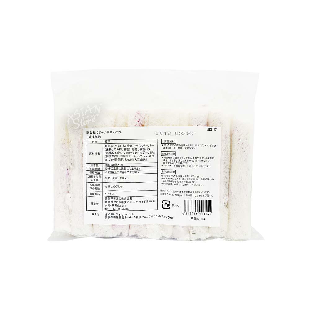 【冷凍便】うま〜い芋スティック/楊家点心紫芋春巻500g(20個)