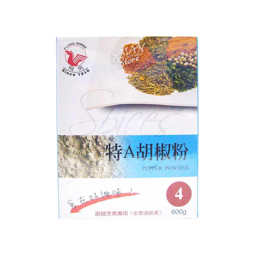 【常温便】特A胡椒粉600g業務用