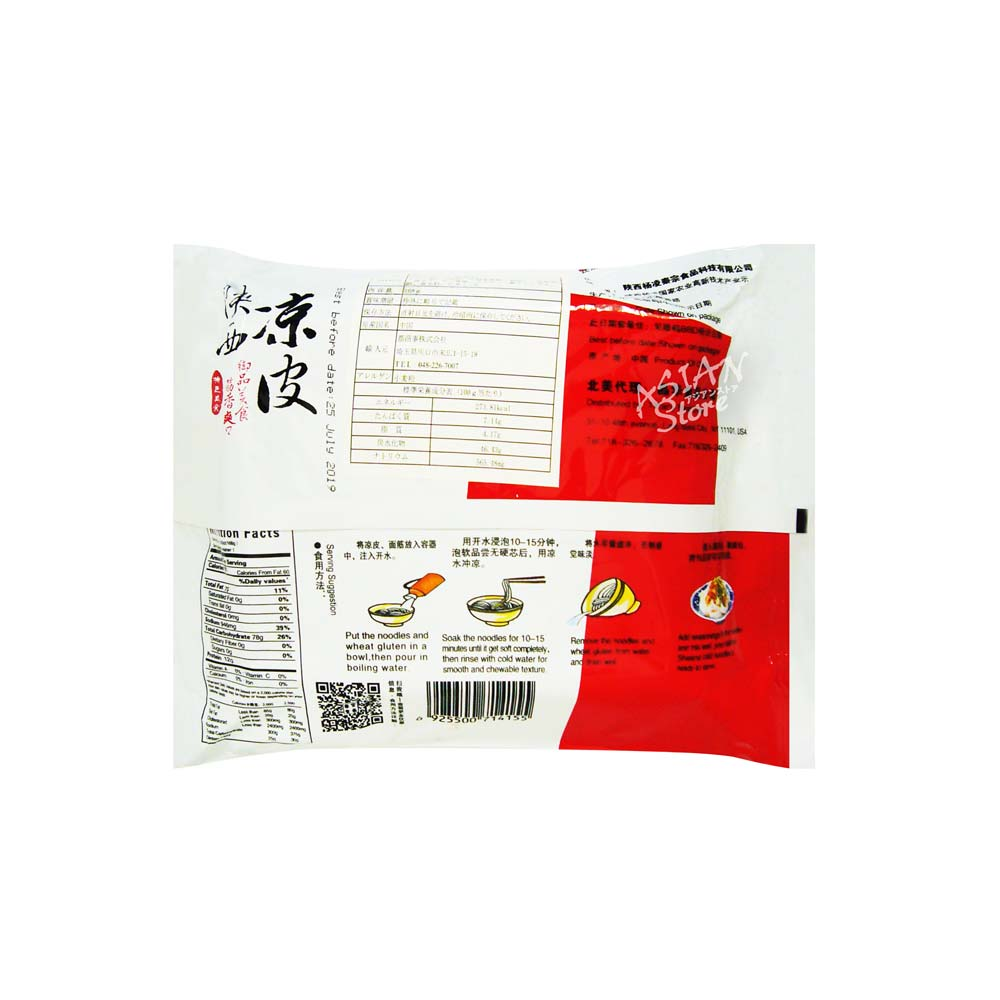 【常温便】シャンシーリャンピー サンラー味168g/陝西涼皮 酸辣味168g