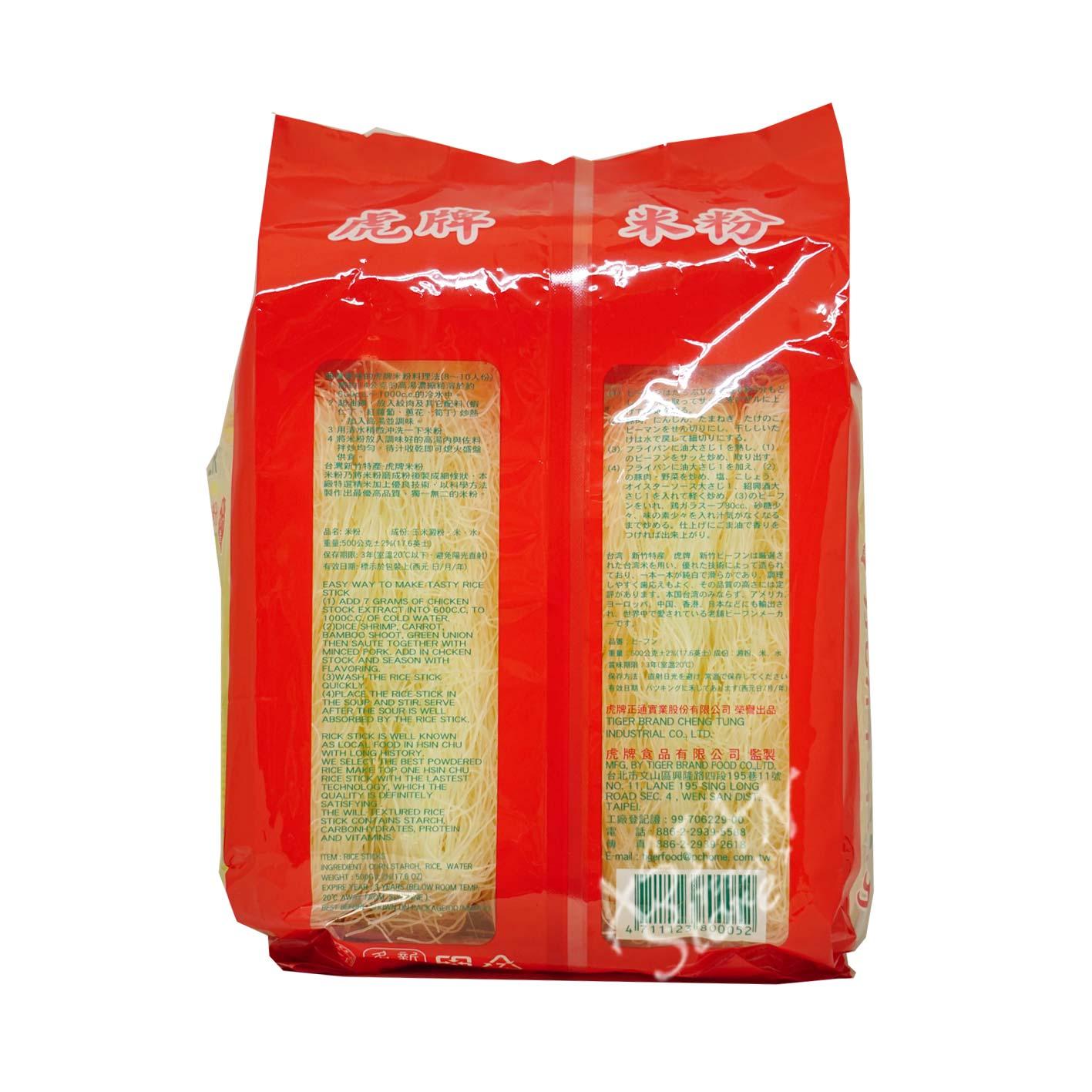 【常温便】台湾シンチクビーフン/虎牌特級新竹米粉 500g