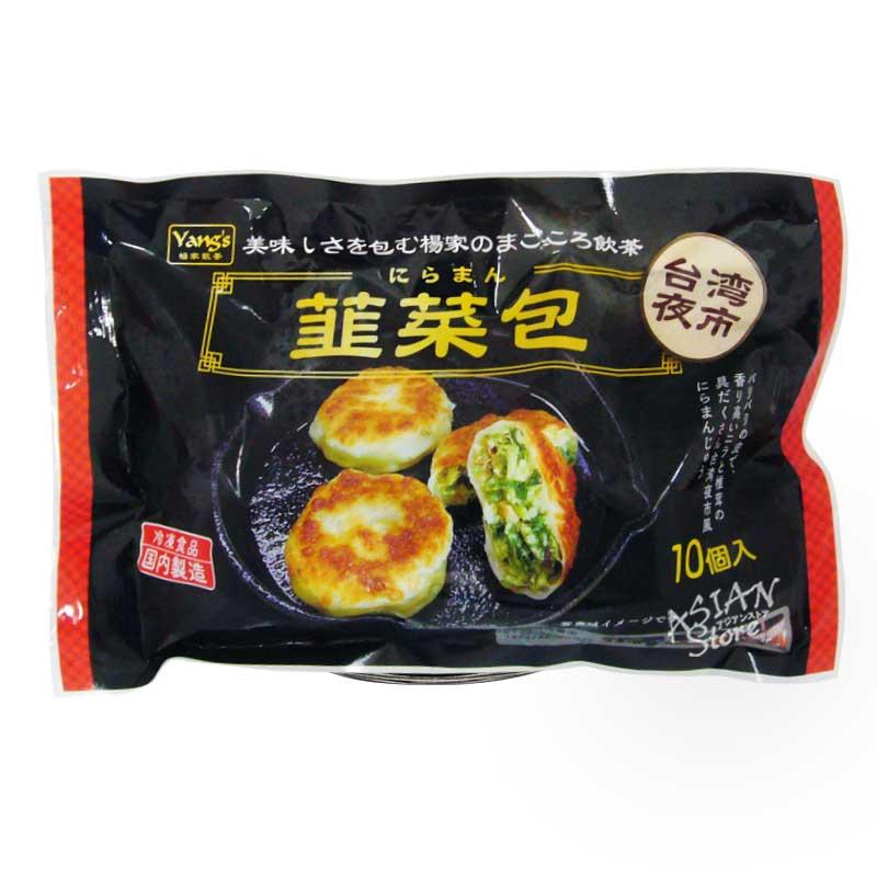 【冷凍便】飲茶シリーズ ニラまんじゅう 300g/楊家飲茶韭菜包10個入 300g