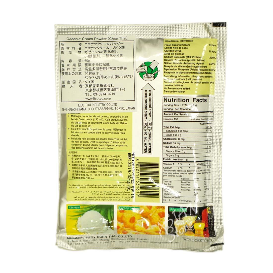 【常温便】ココナッツクリームパウダー/椰子粉60g