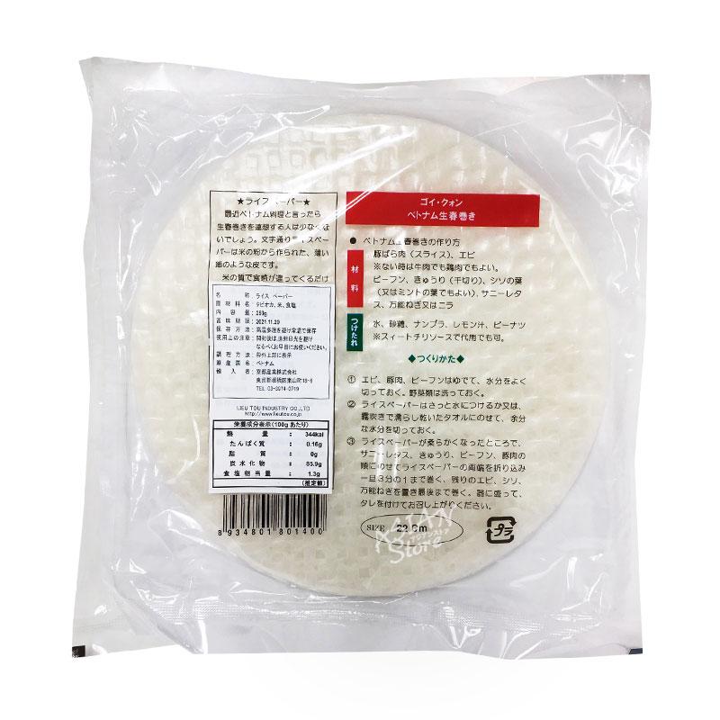 【常温便】ベトナムライスペーパー生春巻きの皮/越南春巻皮22cm250g