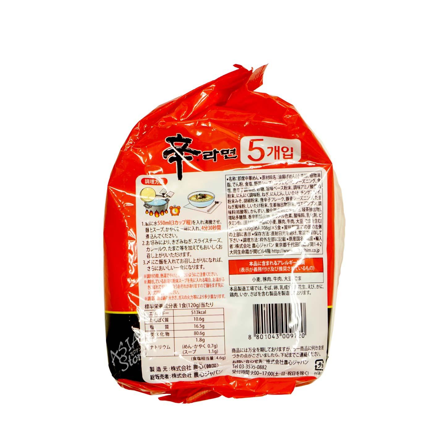 【常温便】韓国農心辛ラーメン/韓国辛拉面(120g*5)