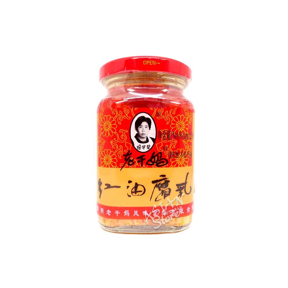 【常温便】ラオガンマー ラー油漬け腐乳/老干媽紅油腐乳260g