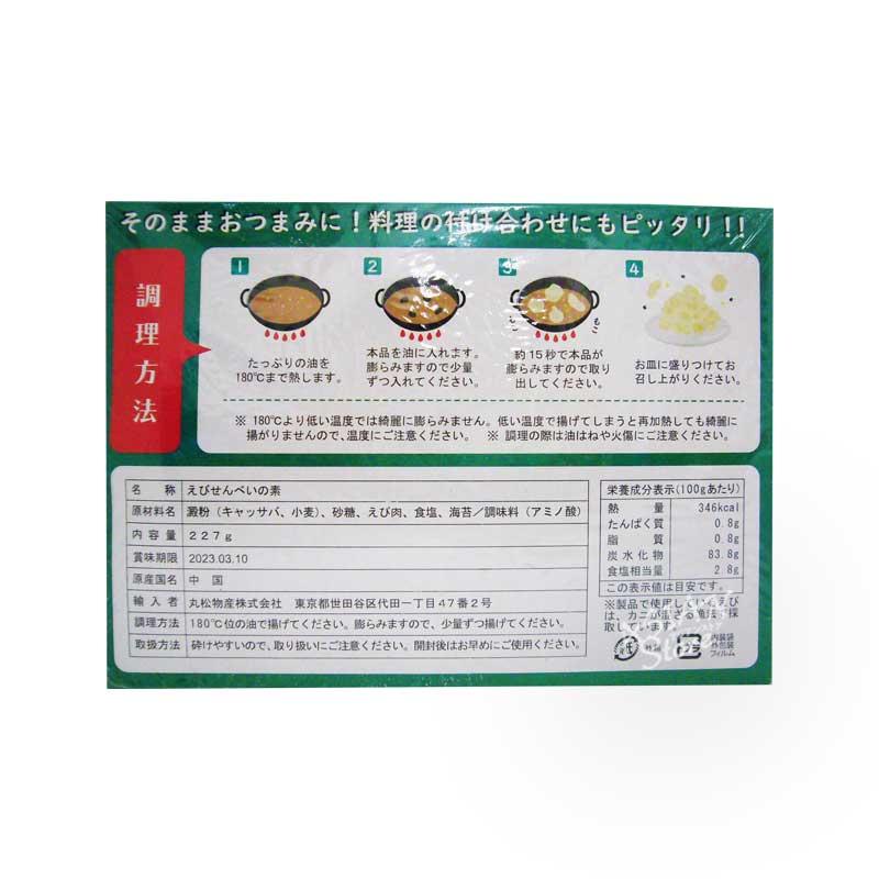 【常温便】丸松�丁海苔味えびせんべいの素/丸松�丁海苔味蝦片料理包227g