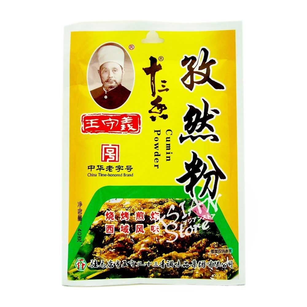 【常温便】王守義クミン粉40g/王守義孜然粉40g