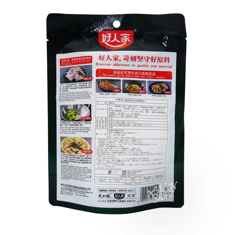 【常温便】好人家中華青山椒風味魚用調味料/好人家中華麻辣藤椒魚調味料 210g