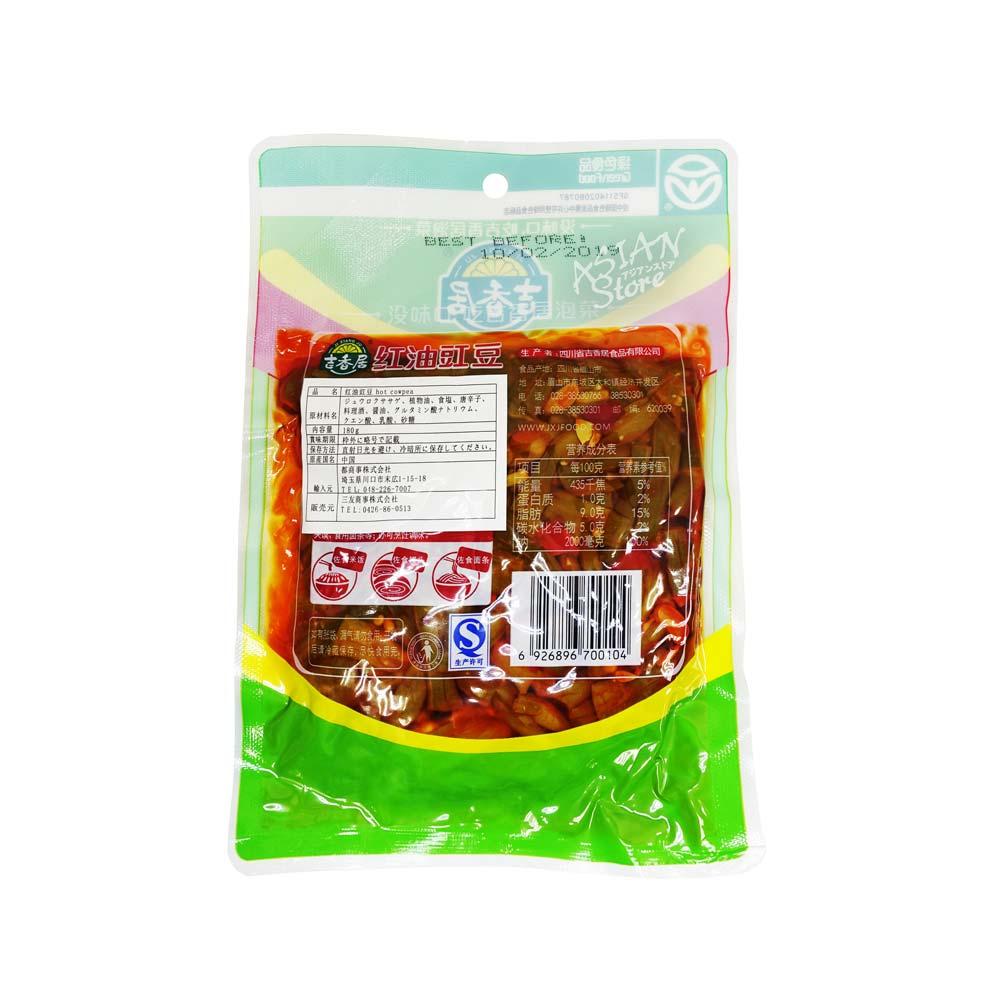 【常温便】【よりどり対象商品】吉香居ササゲの味付け/吉香居紅油江豆180g