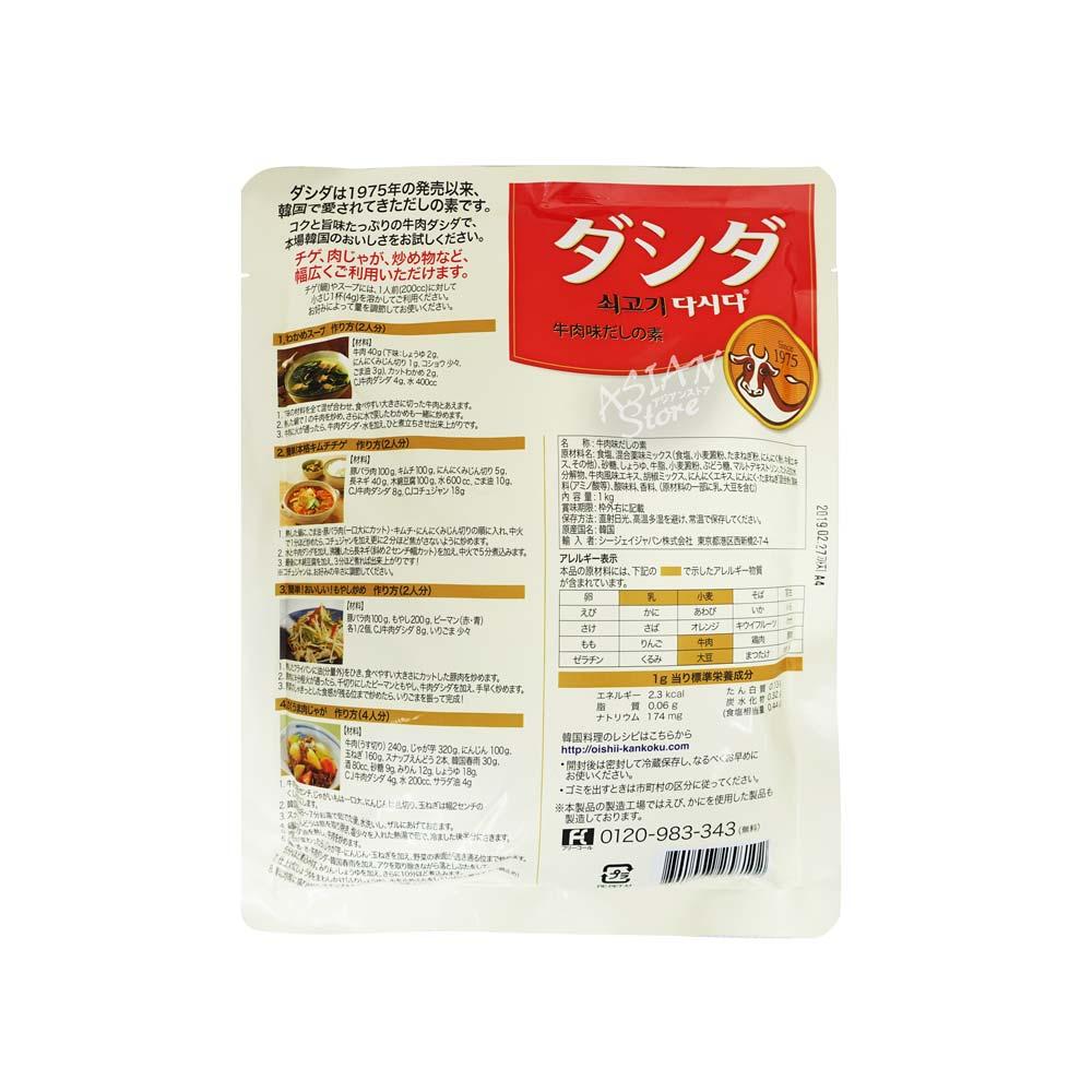 【常温便】牛ダシダ/牛精1000g